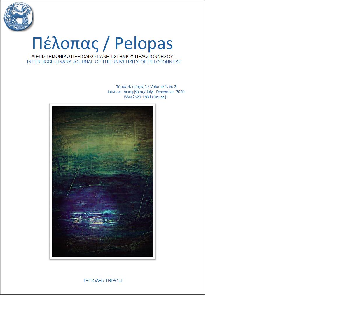 Προβολή του Τόμ. 4 Αρ. 2 (2020): Πέλοπας - Pelopas